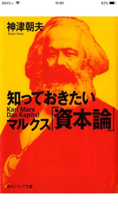 マルクス資本論(知っておきたいシリーズ)スクリーンショット1