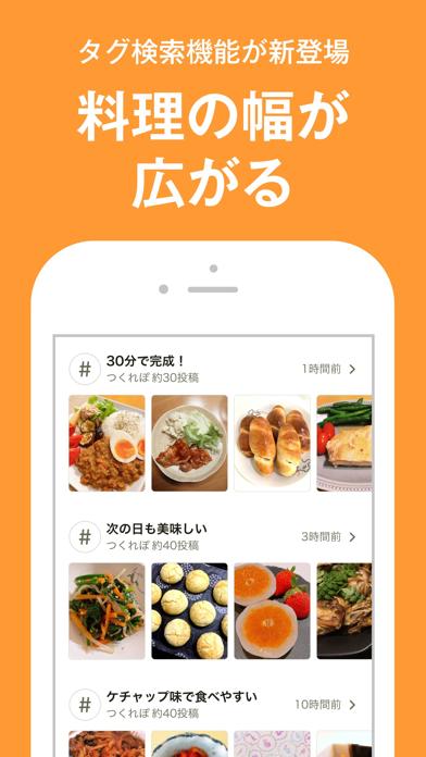 クックパッド -No.1料理レシピ検索アプリ ScreenShot4