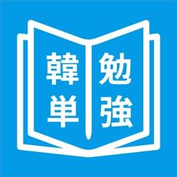 韓国語単語勉強、カンタン勉強