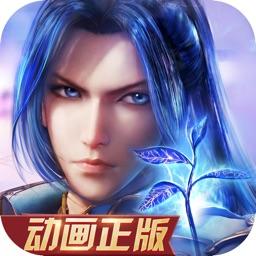 新斗罗大陆:腾讯动画官方指定手游