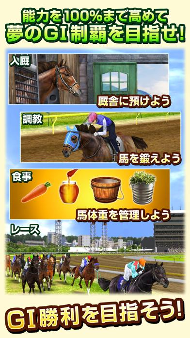ダービーインパクト 競馬ゲーム ScreenShot3
