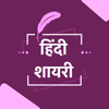 New Hindi Shayari Status SMS