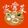 家常菜-500道家常小炒烹饪菜谱做法大全