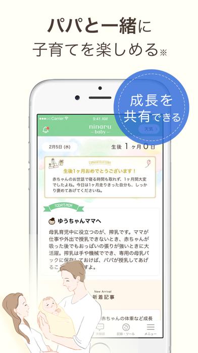 育児・子育て・離乳食アプリ ninaru babyのおすすめ画像3
