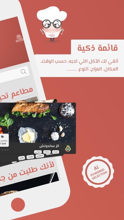 نقوه - توصيل من مطاعم الرياض