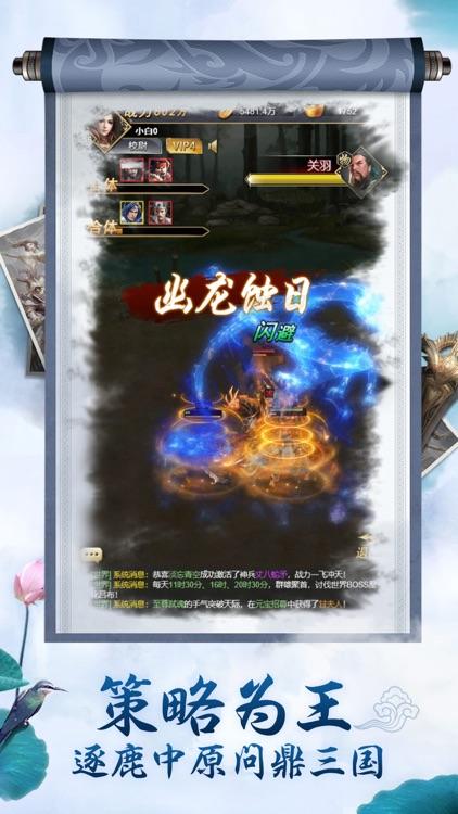 无双三国传-群雄争霸乱世无双 screenshot-3