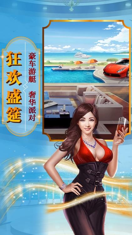 总裁大人-模拟人生刺激商战经典手游 screenshot-4