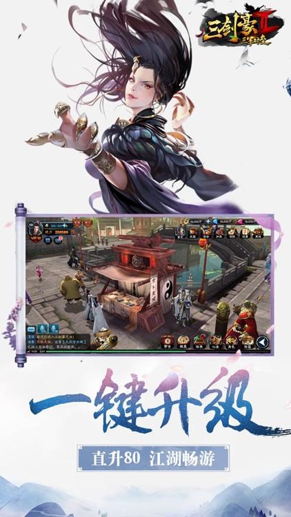 三剑豪2- 指尖江湖 3D武侠大世界 screenshot-3