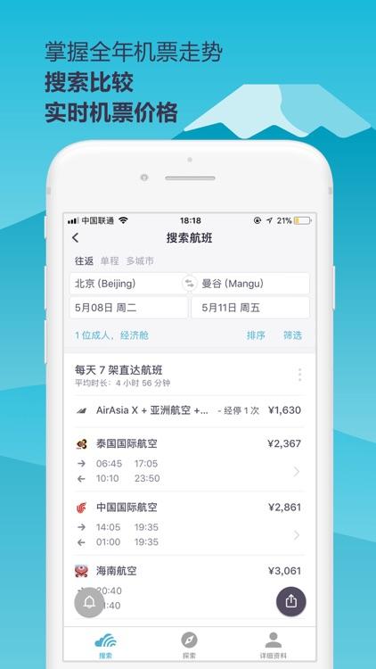 天巡旅行 screenshot-2