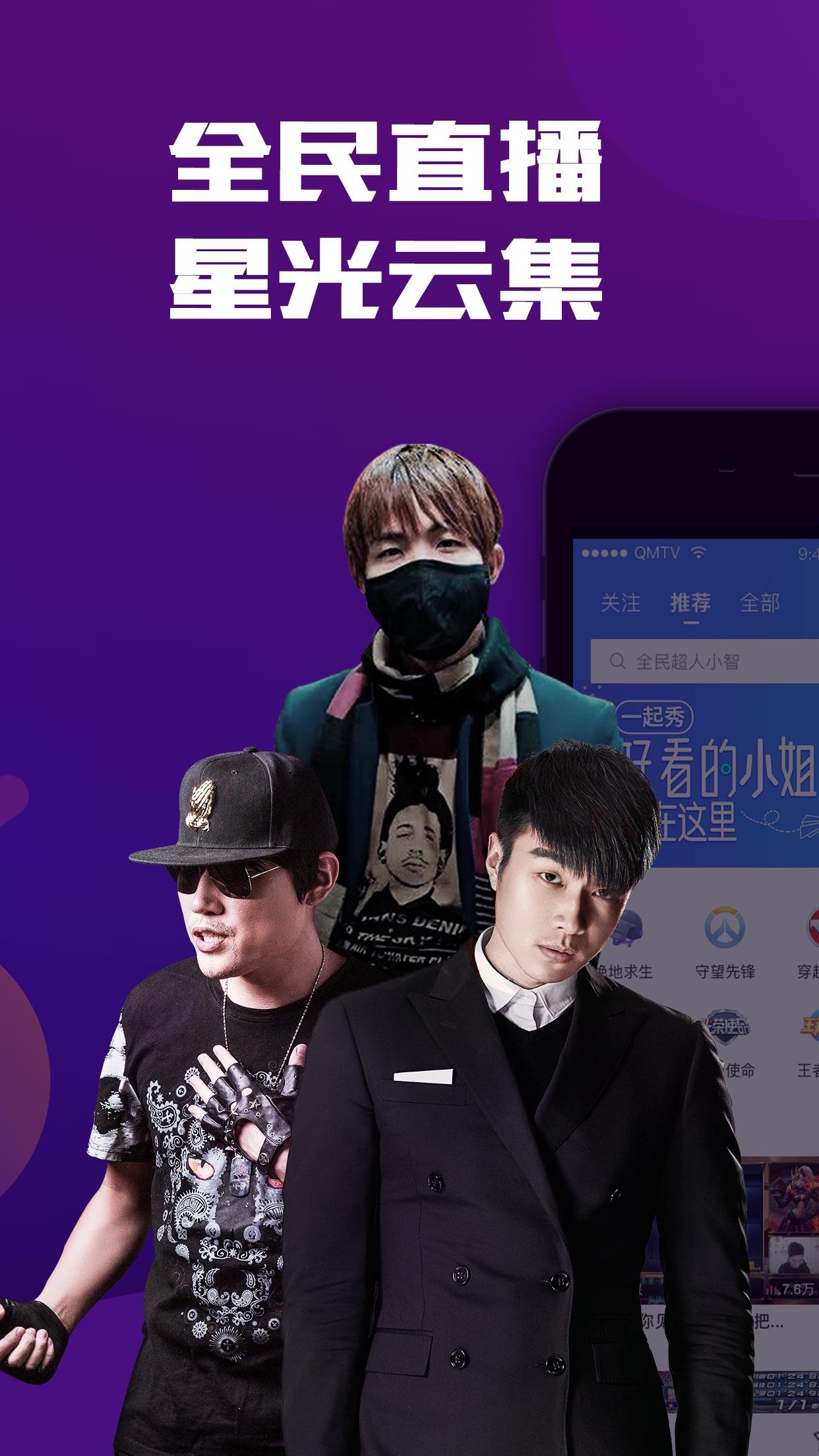 全民直播专业版 Screenshot