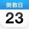 Days Matter · カウントダウン - iPhoneアプリ