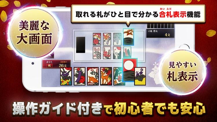ザ・花札 こいこい編 screenshot-0