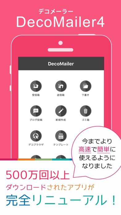 DecoMailer4 〜 新しく生まれ変わったデコメーラーのスクリーンショット1
