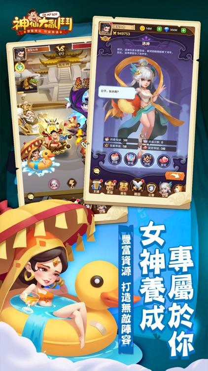 神仙大亂鬥 screenshot-4