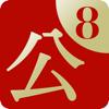 公用文用字用語辞典8