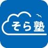 オンライン個別指導 そら塾 - iPhoneアプリ