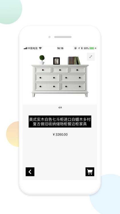 乌托家 - 极有家正品,最美的家居装修设计管家 screenshot-3