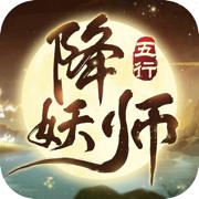 五行降妖师-梦幻情缘修仙手游