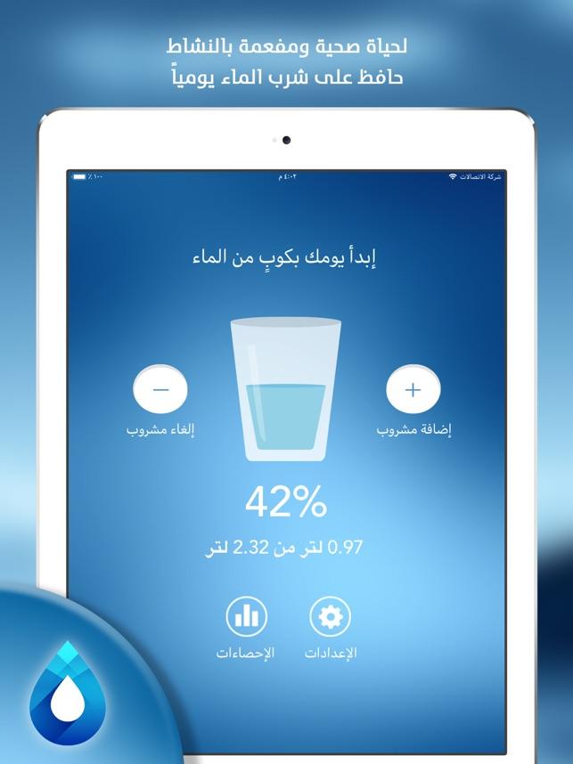 منبه المياه التذكير بشرب الماء on the App Store