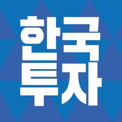 한국투자증권 (계좌개설포함)