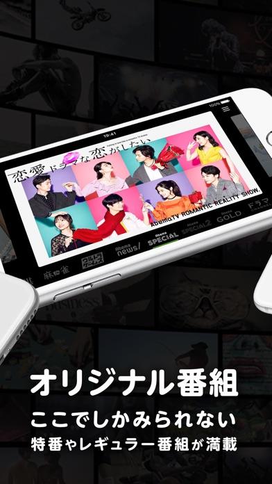 AbemaTV ScreenShot3