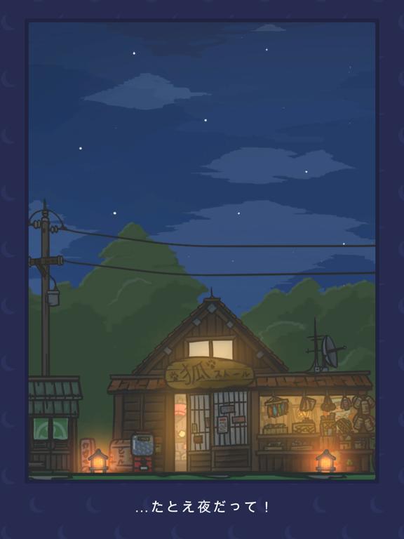 ツキの冒険 (Tsuki)のおすすめ画像6