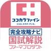 完ナビ国家試験対策 第102回-106回 - iPhoneアプリ