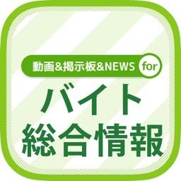 バイト情報総合まとめ 動画&記事&掲示板!