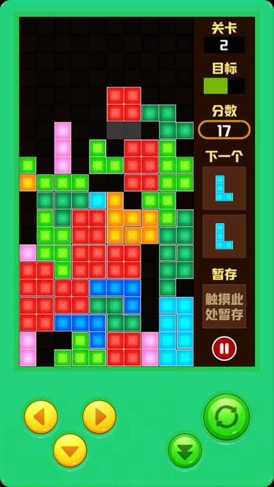 物理俄羅方塊-經典單機遊戲愛消除屏幕截圖1
