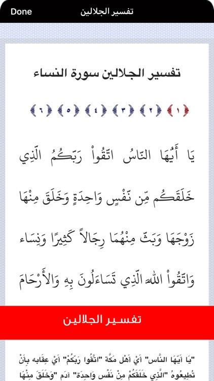 القرآن الكريم al Quran karim screenshot-8