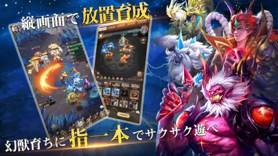 幻獣レジェンド -百妖志-のおすすめ画像5