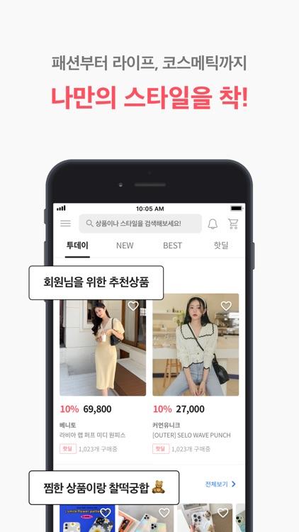 에이블리 - 2천만의 AI 쇼핑메이트