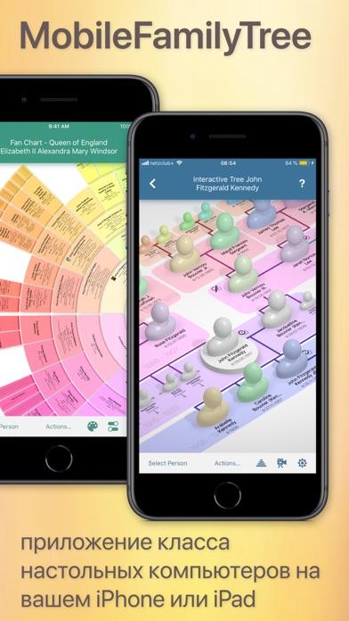 Скриншот №9 к MobileFamilyTree 9