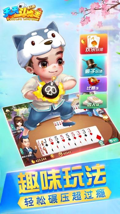 天天斗地主(真人版)-百万真人欢乐棋牌大厅 screenshot1