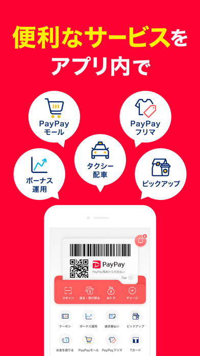 PayPay-ペイペイ(電子マネーでスマートにお支払い)のおすすめ画像5