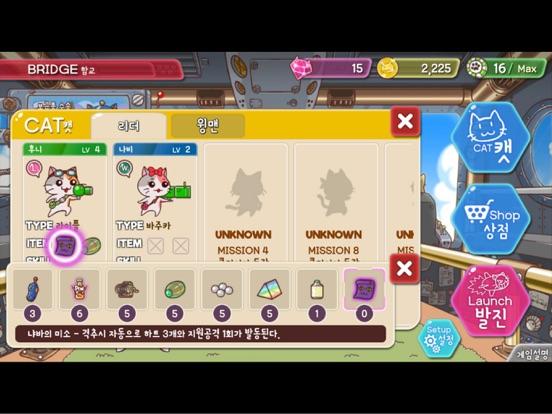 락캣(Rockcat) screenshot #2