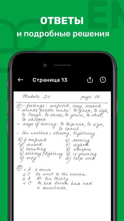 ГДЗ: решебник по фото учебника screenshot-3