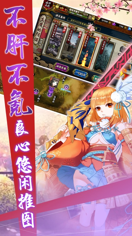 樱之剑魂 - 和风刀剑本格之作 screenshot-4