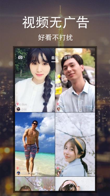 富聊视频交友-同城陌生人视频交友软件 screenshot-3