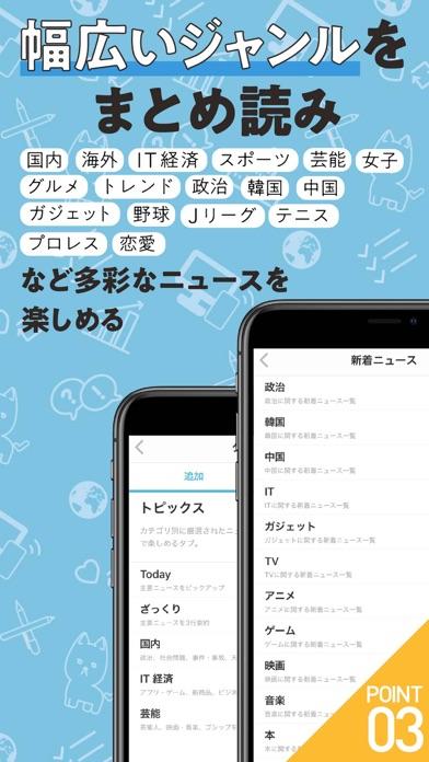 ライブドアニュース - 要約ニュースアプリのおすすめ画像3
