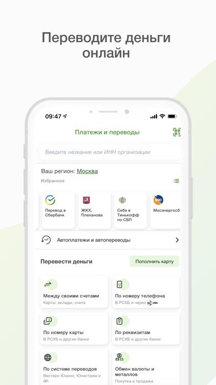 Мобильный банк, Россельхозбанк screenshot-4