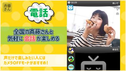 斉藤さん ScreenShot2