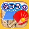 ふつうの卓球 人気のピンポン卓球ゲーム - iPhoneアプリ