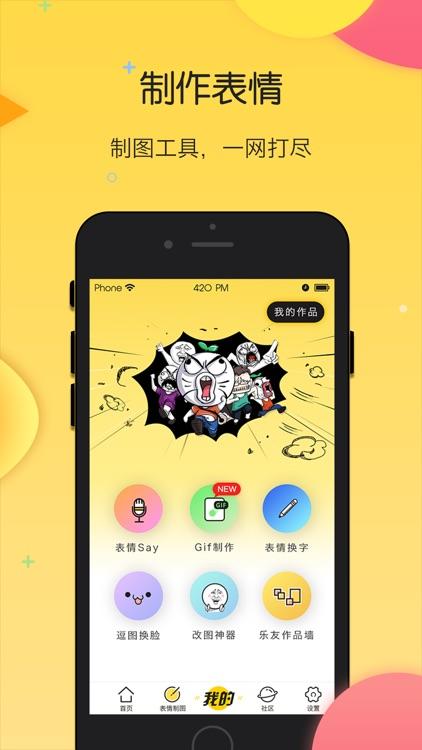 毒+表情-斗图GIF表情包制作神器 screenshot-4