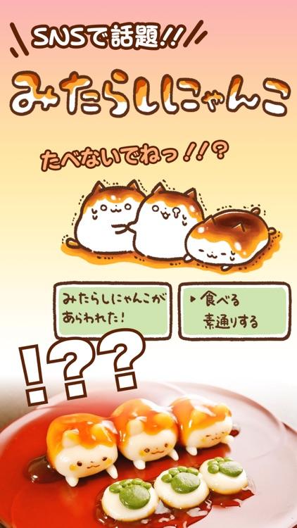 にゃんこガチャガチャ「きゃらきゃらマキアート」の猫集めゲーム screenshot-6