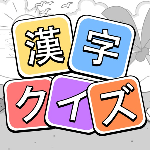 漢字クイズ - 単語パズル 面白い言葉遊び