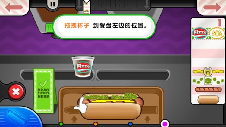 老爹热狗店—大厨经营小店 screenshot-3