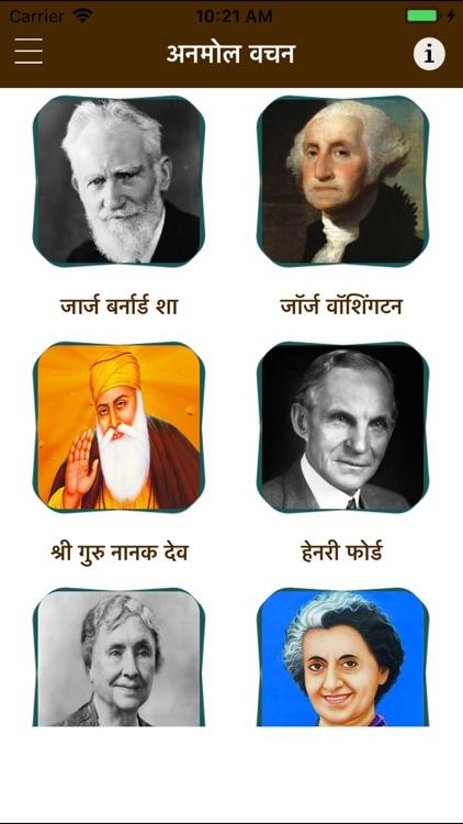 Hindi Quotes and Status Whats screenshot-6