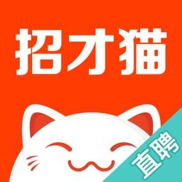 招才猫直聘-商家企业招工招聘软件