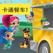 卡通餐车:疯狂餐厅大厨做菜游戏
